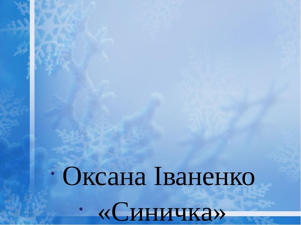 Оксана Іваненко «Синичка»