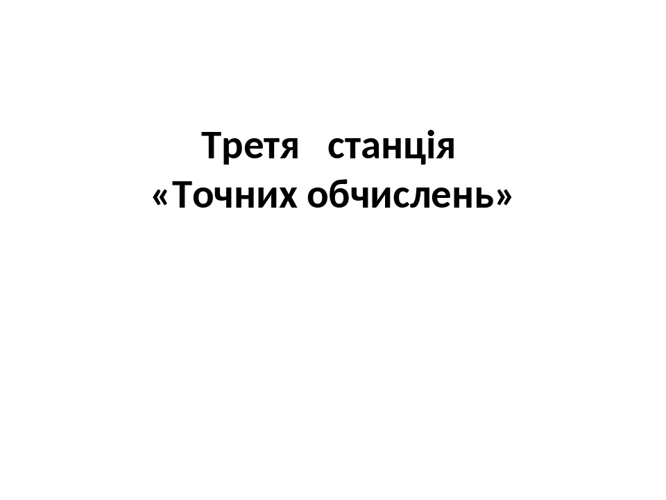 Третя станція «Точних обчислень»