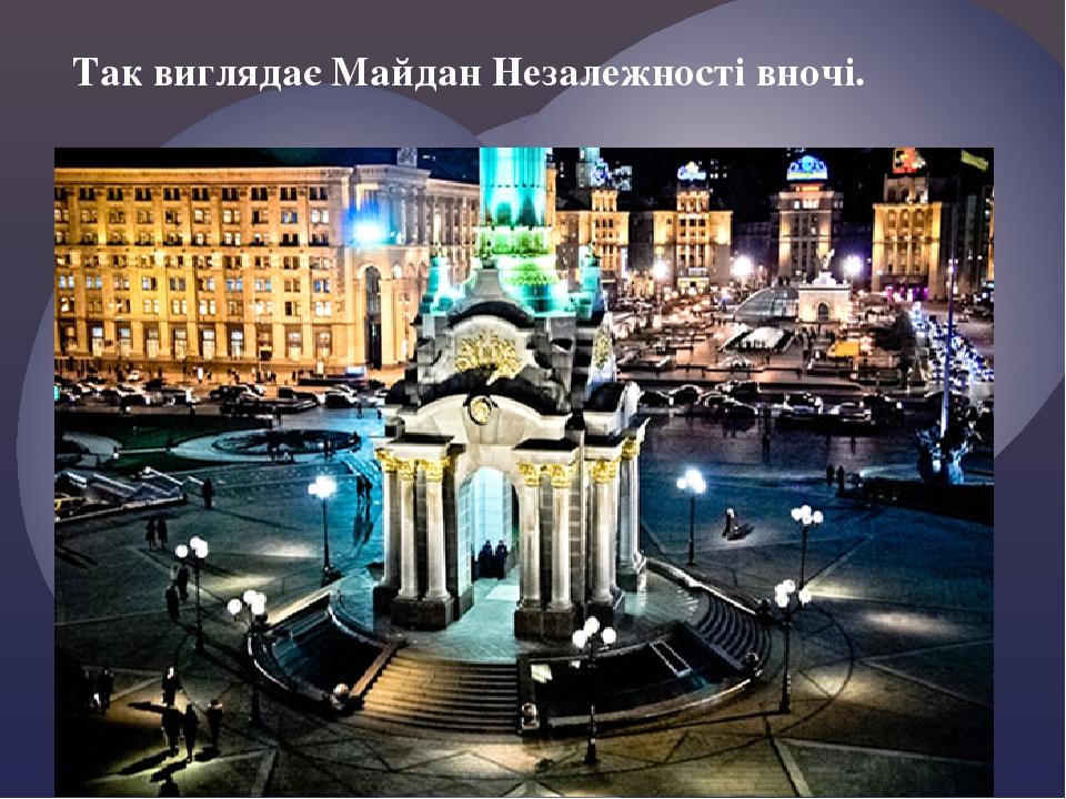 Так виглядає Майдан Незалежності вночі.