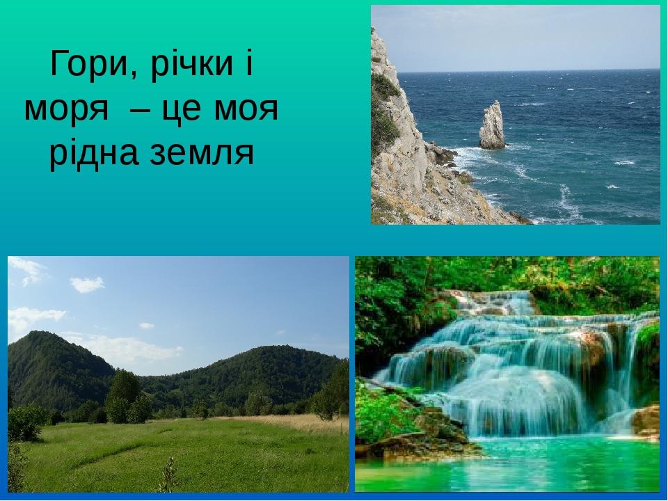 Гори, річки і моря – це моя рідна земля