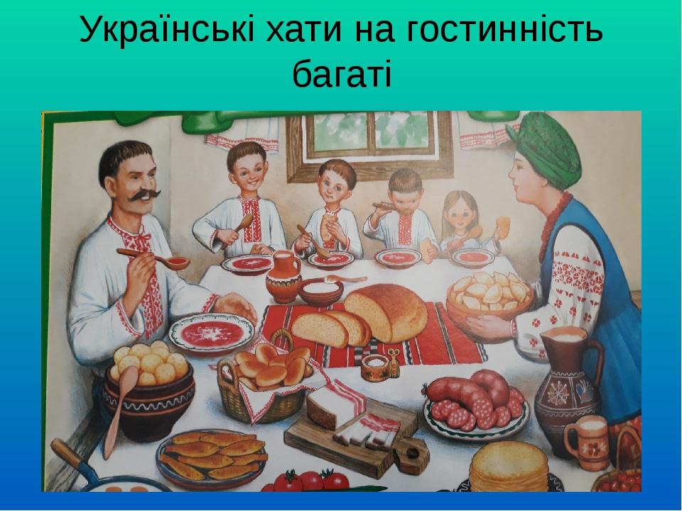 Українські хати на гостинність багаті