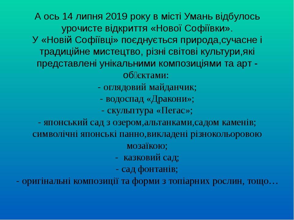 А ось 14 липня 2019 року в місті Умань відбулось урочисте відкриття «Нової Софіївки». У «Новій Софіївці» поєднується природа,сучасне і традиційне м...