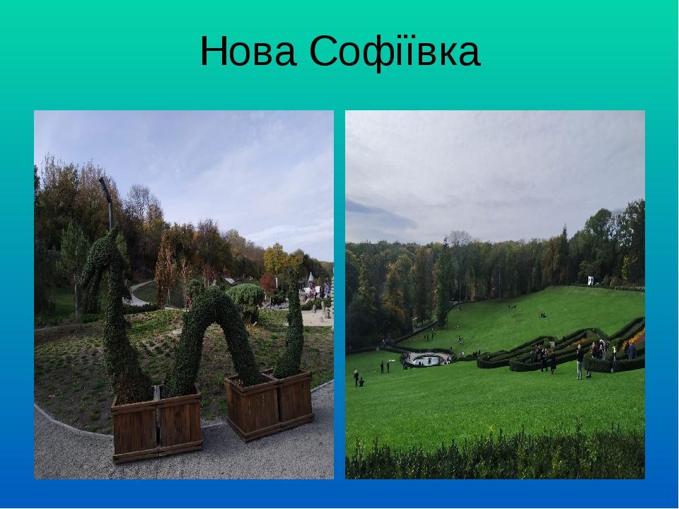 Нова Софіївка