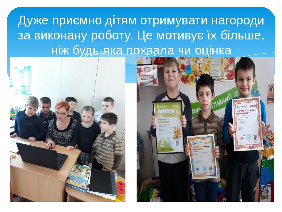 Дуже приємно дітям отримувати нагороди за виконану роботу. Це мотивує їх більше, ніж будь-яка похвала чи оцінка