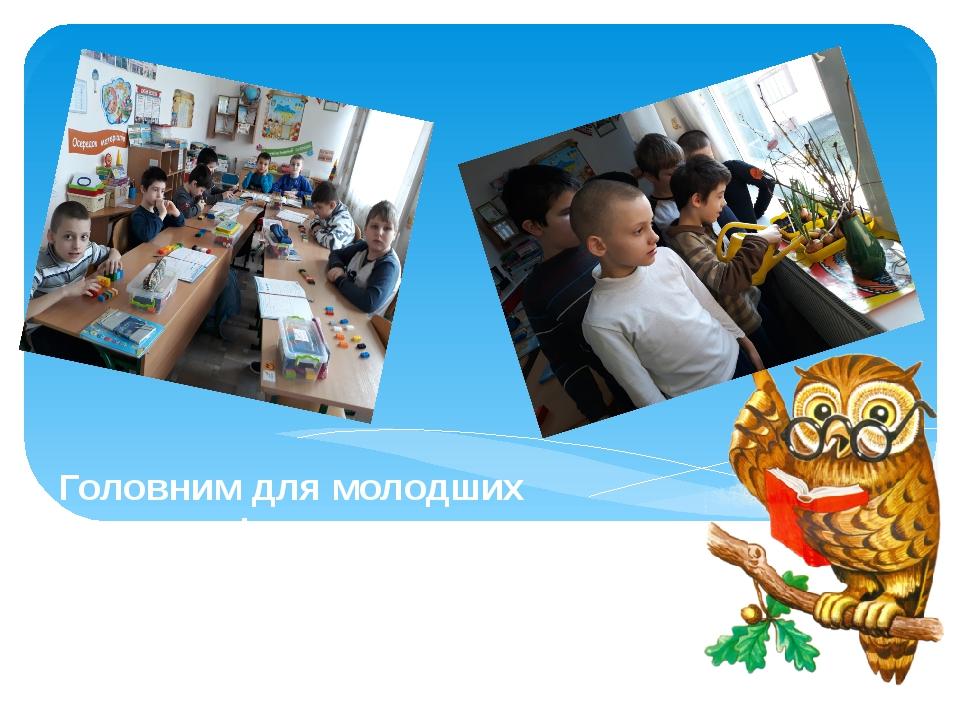Головним для молодших школярів, вважаю, є формування у них активності, самостійності та пошукової діяльності
