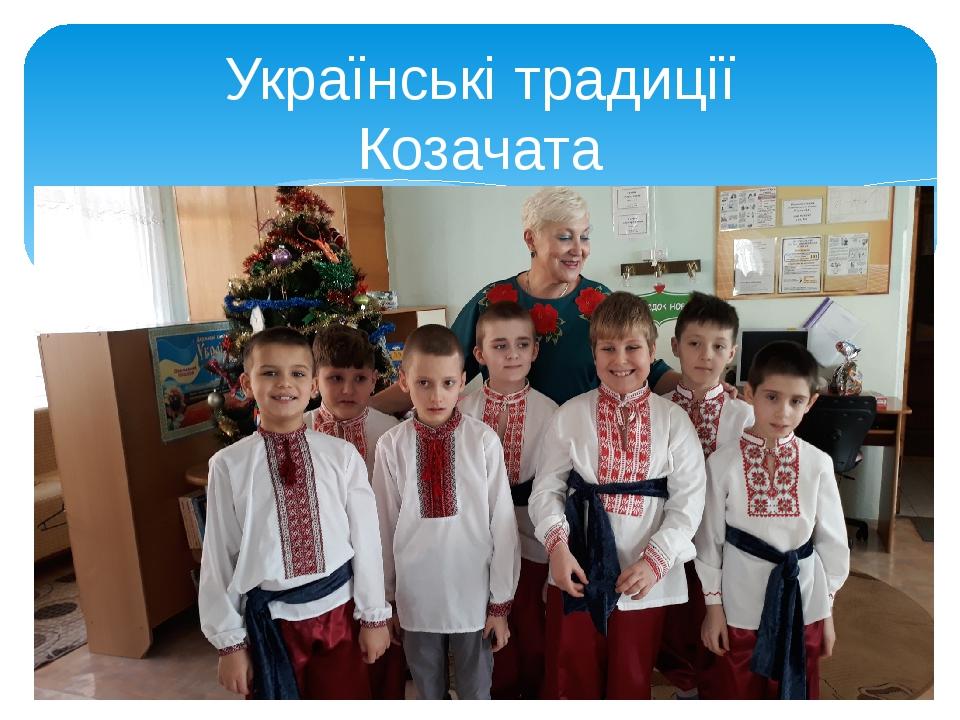 Українські традиції Козачата