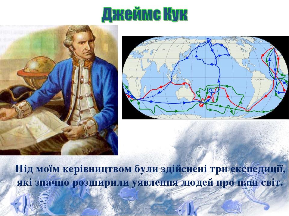 Під моїм керівництвом були здійснені три експедиції, які значно розширили уявлення людей про наш світ.