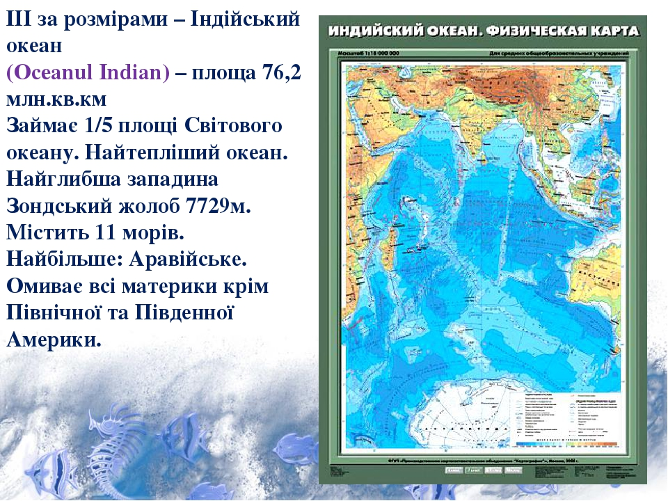 ІІІ за розмірами – Індійський океан (Oceanul Indian) – площа 76,2 млн.кв.км Займає 1/5 площі Світового океану. Найтепліший океан. Найглибша западин...