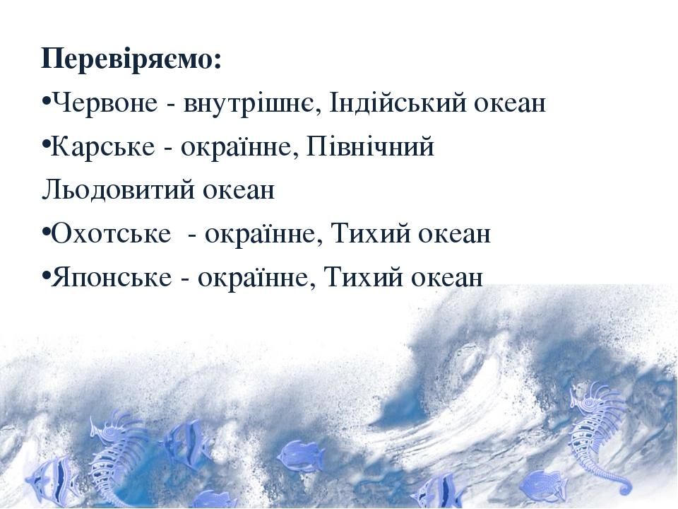 Перевіряємо: Червоне - внутрішнє, Індійський океан Карське - окраїнне, Північний Льодовитий океан Охотське - окраїнне, Тихий океан Японське - окраї...