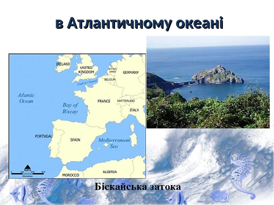 Біскайська затока в Атлантичному океані