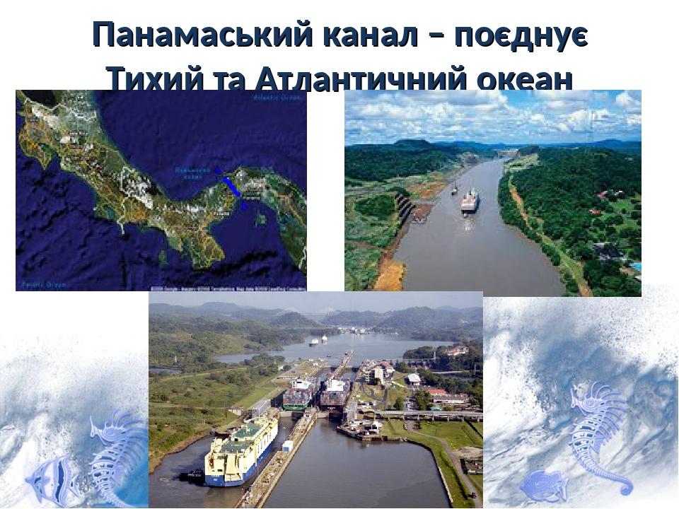 Панамаський канал – поєднує Тихий та Атлантичний океан