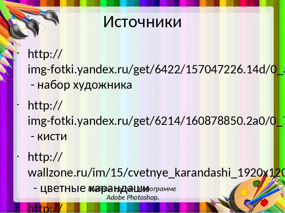 Источники http://img-fotki.yandex.ru/get/6422/157047226.14d/0_a5177_93107f0e_XL - набор художника http://img-fotki.yandex.ru/get/6214/160878850.2a0...