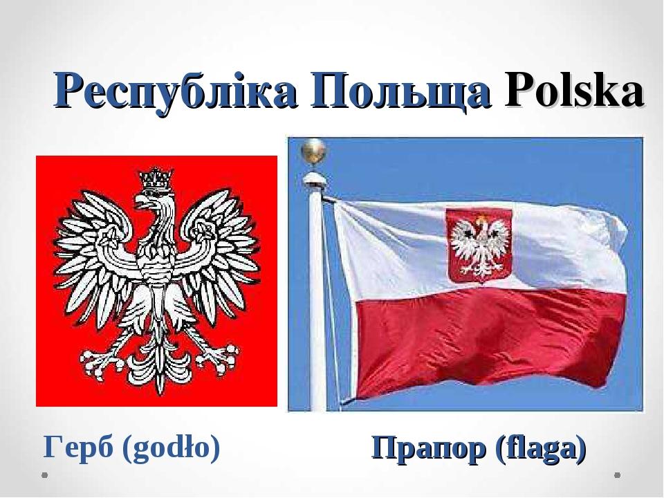 Республіка Польща Polska Герб (godło) Прапор (flaga)