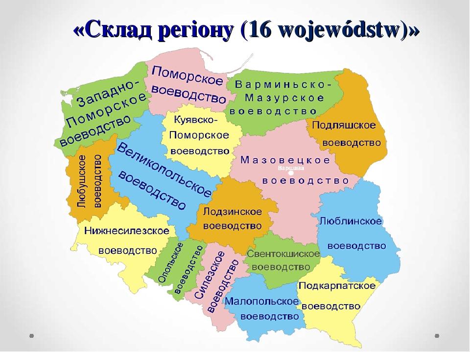 «Склад регіону (16 wojewódstw)»