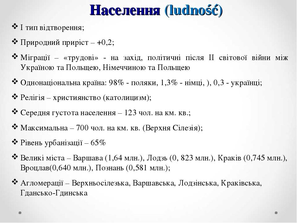 Населення (ludność) І тип відтворення; Природний приріст – +0,2; Міграції – «трудові» - на захід, політичні після ІІ світової війни між Україною та...