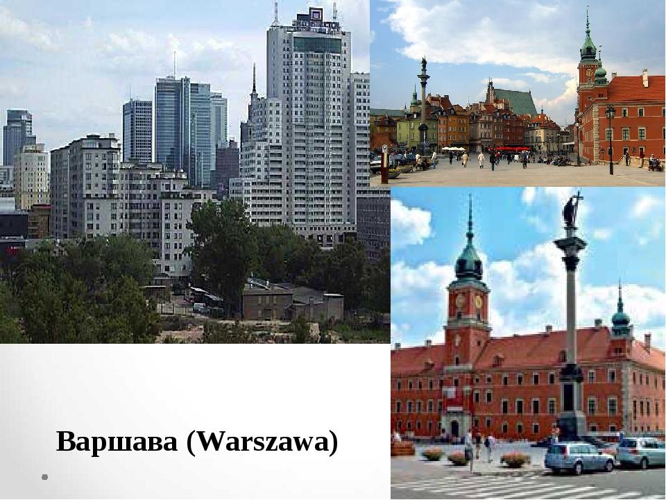 Варшава (Warszawa)