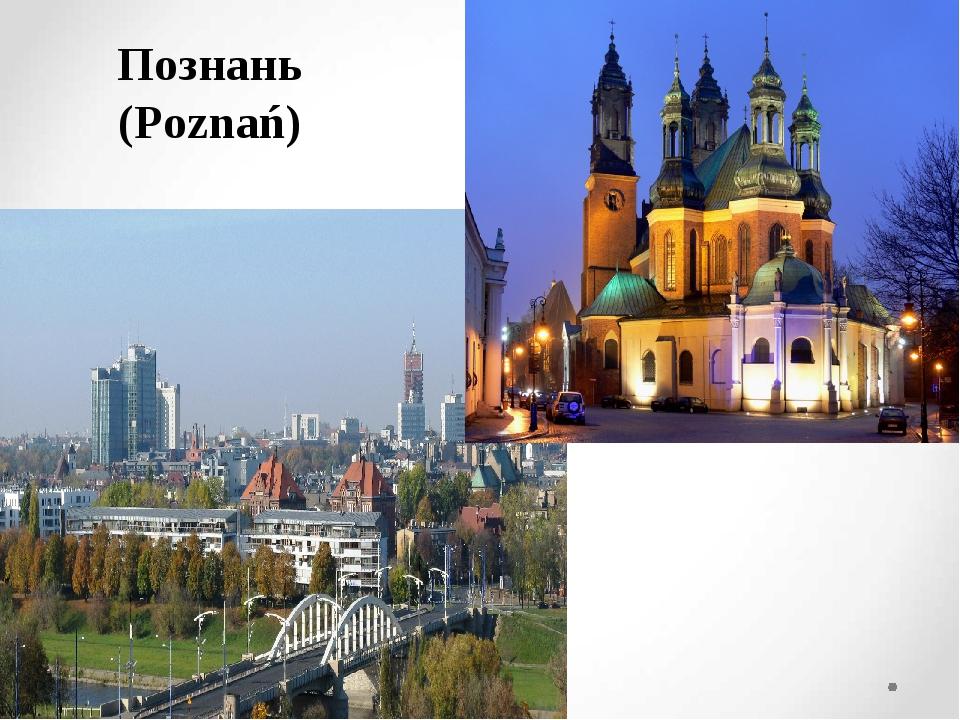 Познань (Poznań)