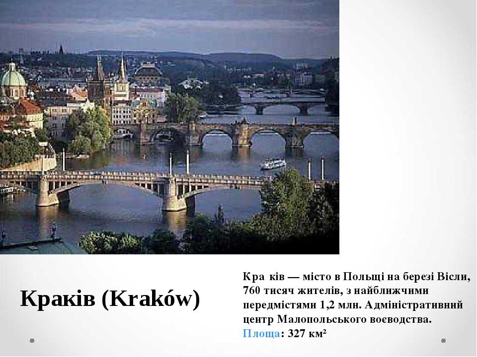 Кракiв (Kraków) Кра́ків — місто в Польщі на березі Вісли, 760 тисяч жителів, з найближчими передмістями 1,2 млн. Адміністративний центр Малопольськ...