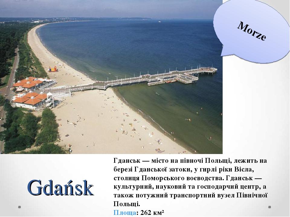 Gdańsk Гданськ — місто на півночі Польщі, лежить на березі Гданської затоки, у гирлі ріки Вісла, столиця Поморського воєводства. Гданськ — культурн...