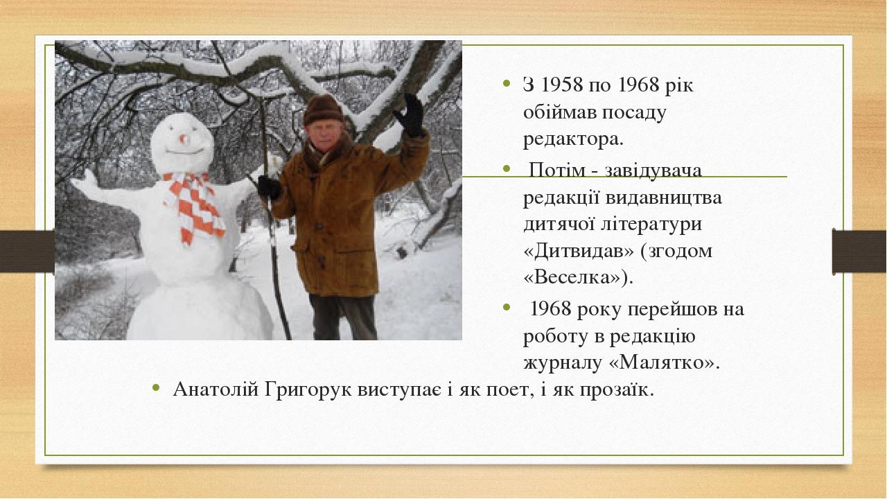 З 1958 по 1968 рік обіймав посаду редактора. Потім - завідувача редакції видавництва дитячої літератури «Дитвидав» (згодом «Веселка»). 1968 року пе...