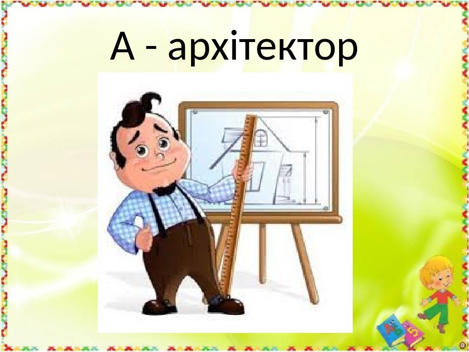 А - архітектор