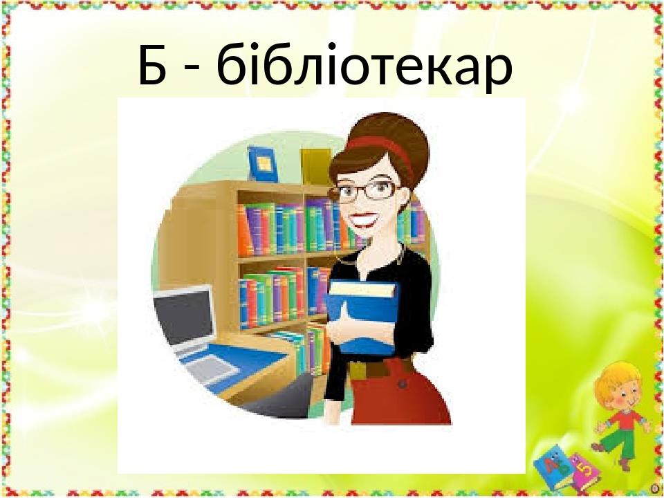 Б - бібліотекар