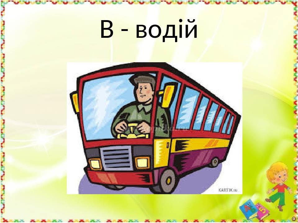 В - водій