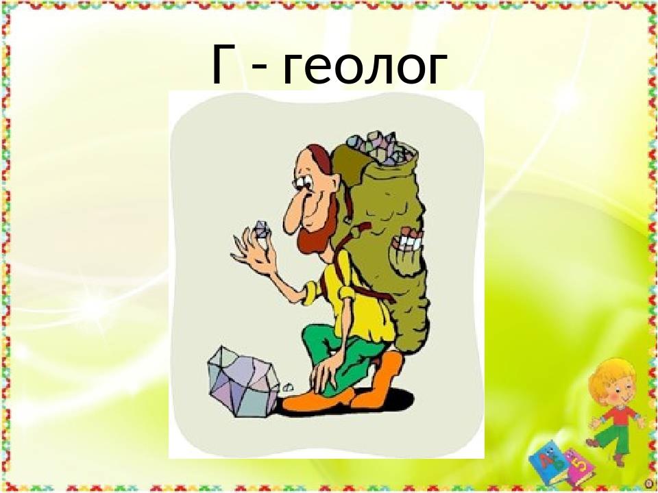 Г - геолог