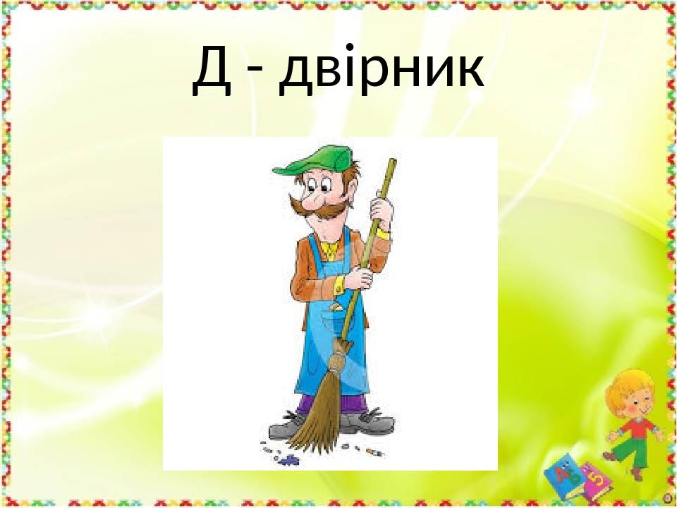 Д - двірник