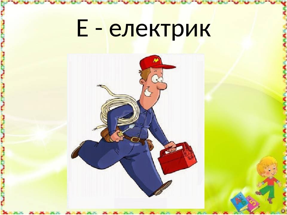 Е - електрик