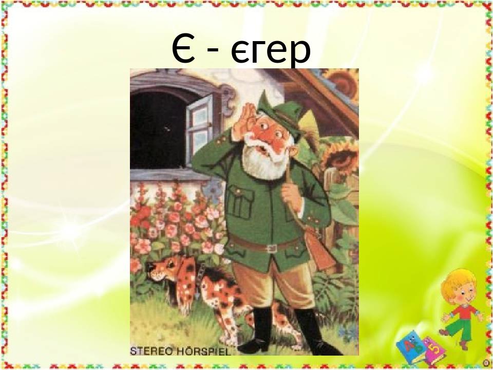 Є - єгер