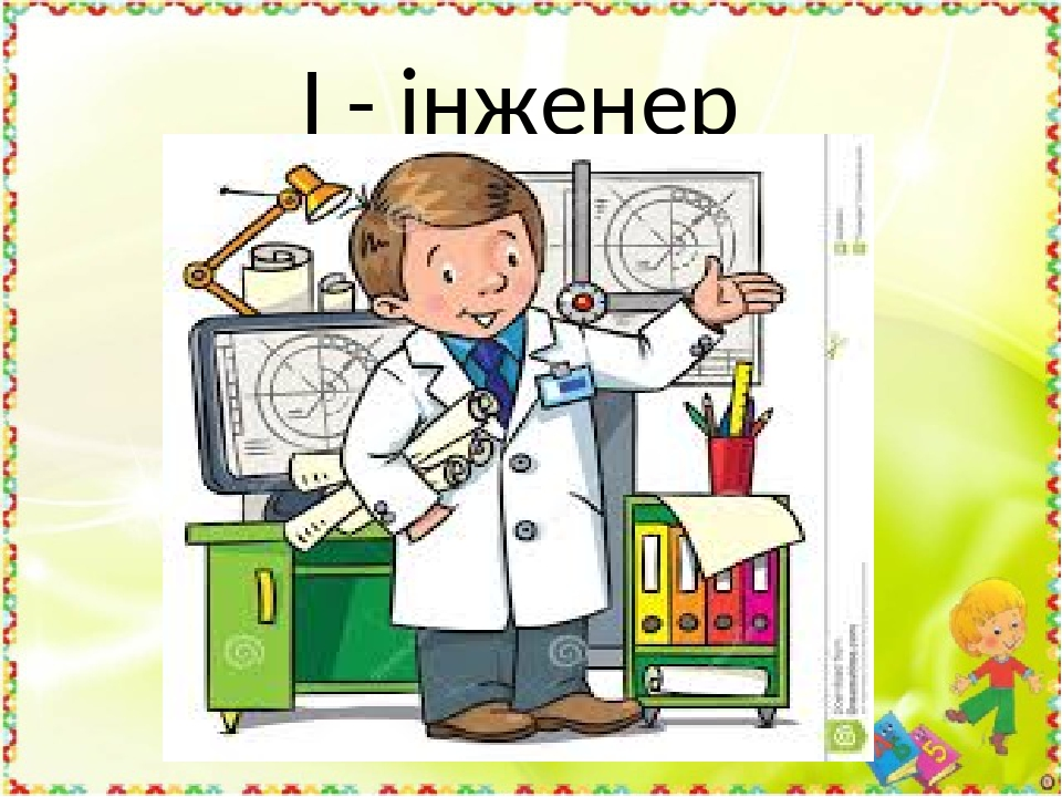 І - інженер
