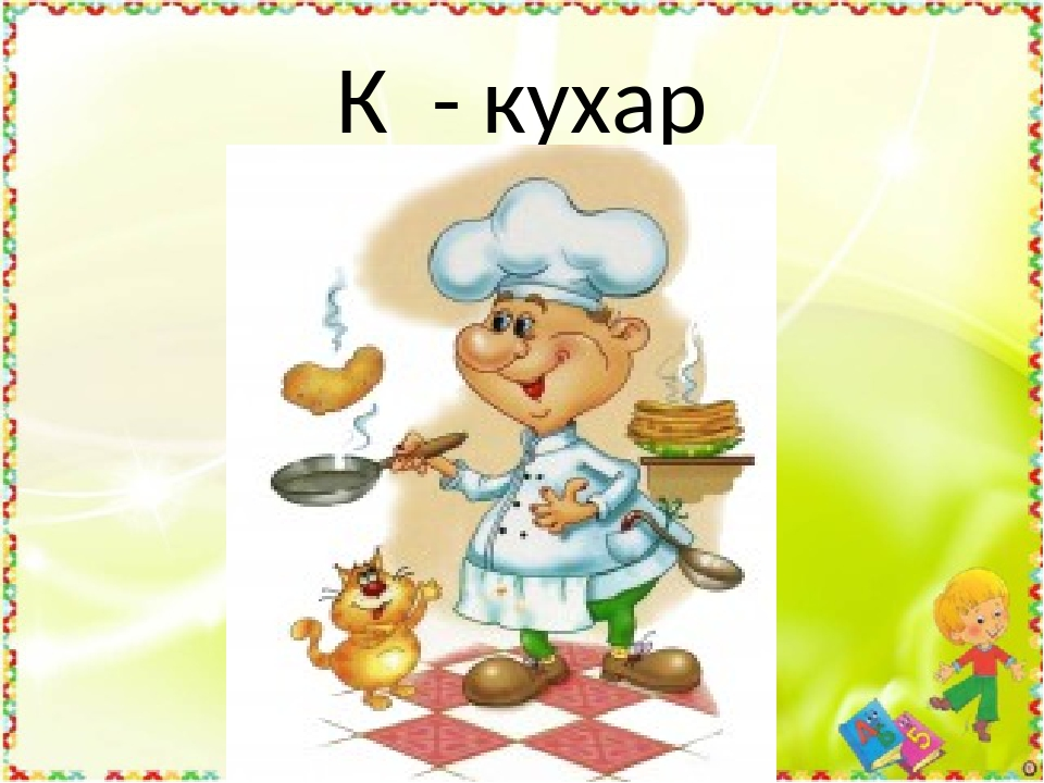К - кухар