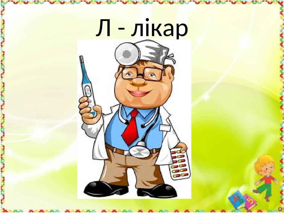 Л - лікар