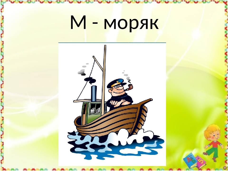 М - моряк