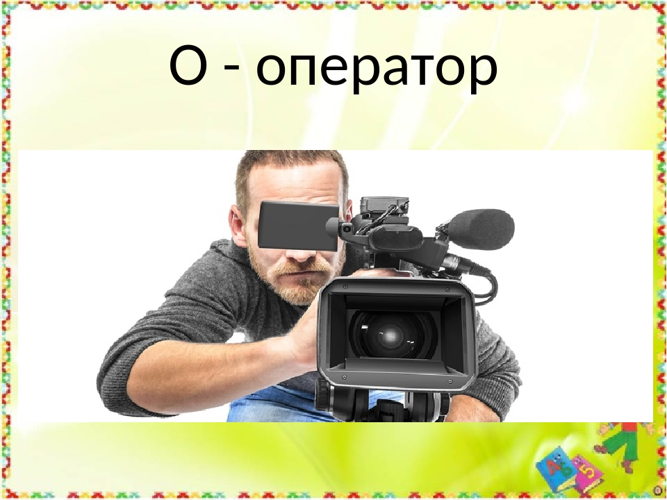 О - оператор