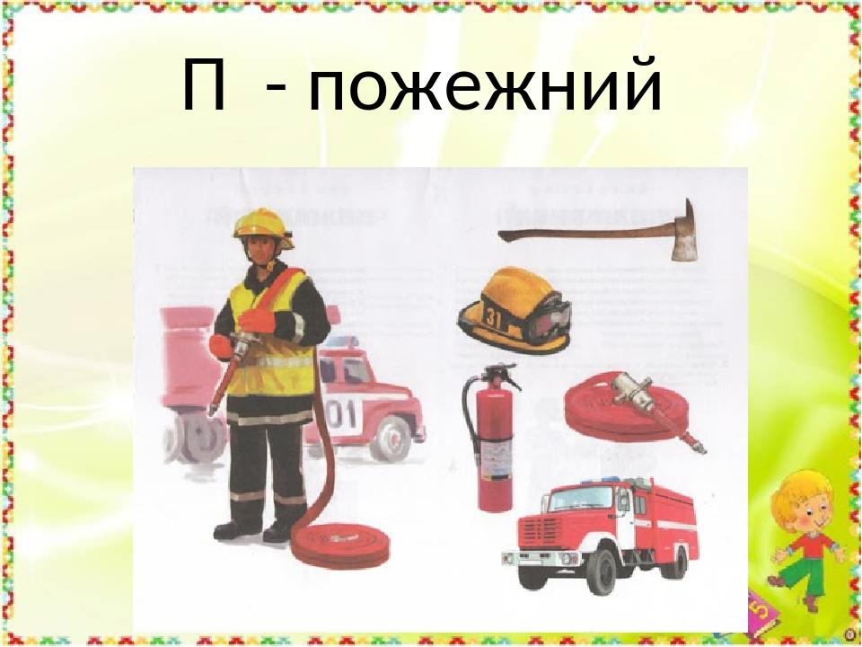 П - пожежний