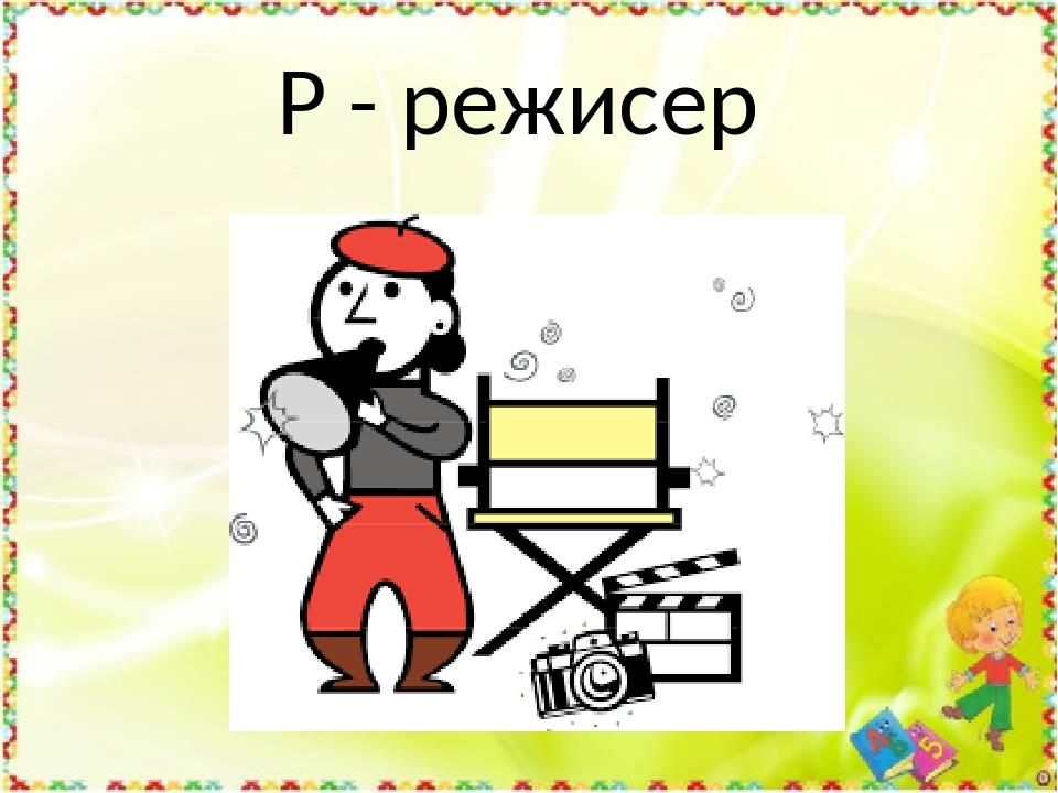 Р - режисер