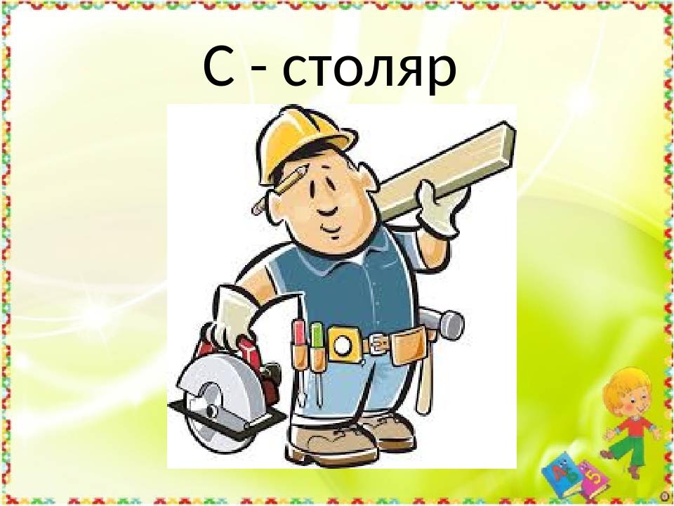С - столяр