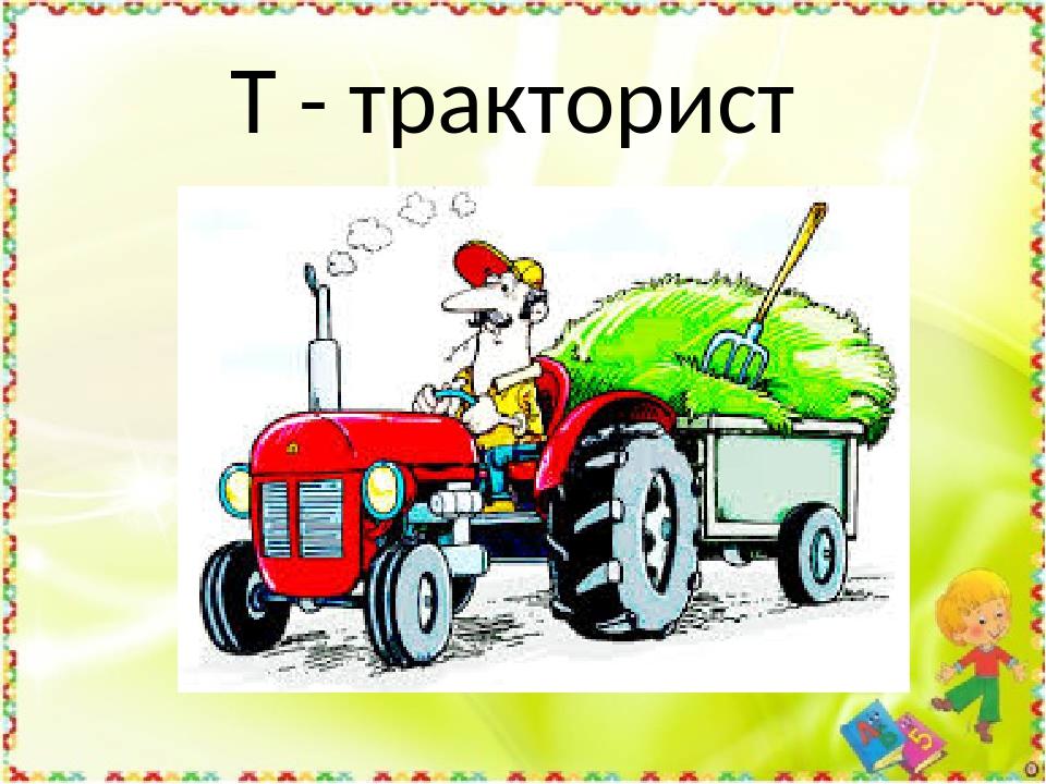 Т - тракторист