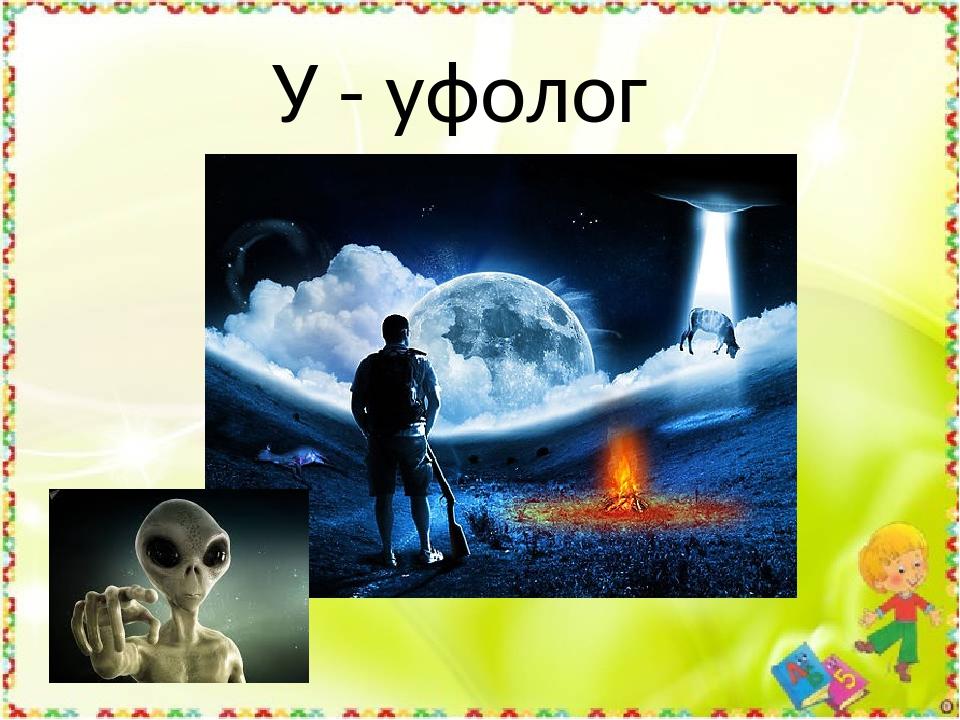 У - уфолог