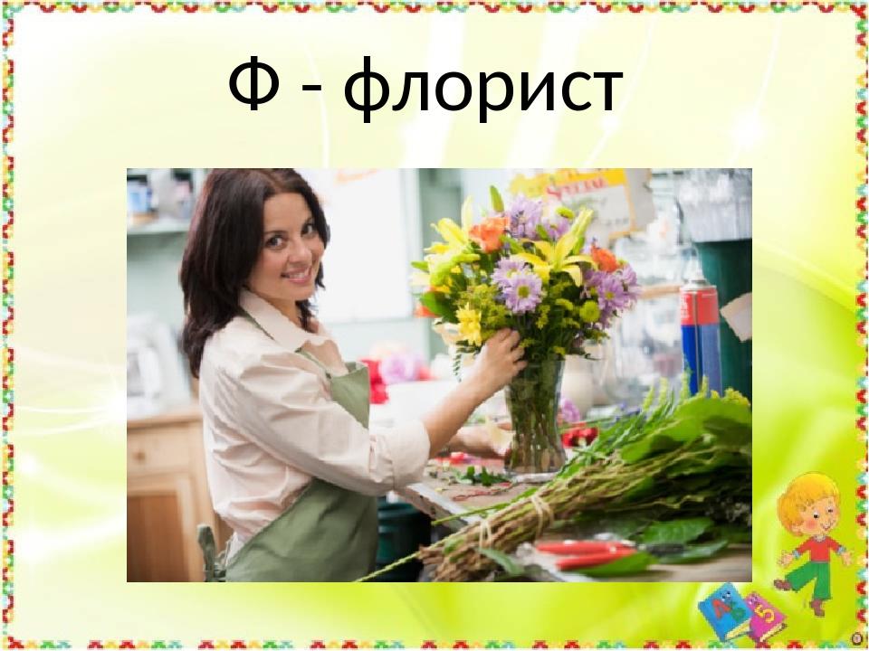 Ф - флорист