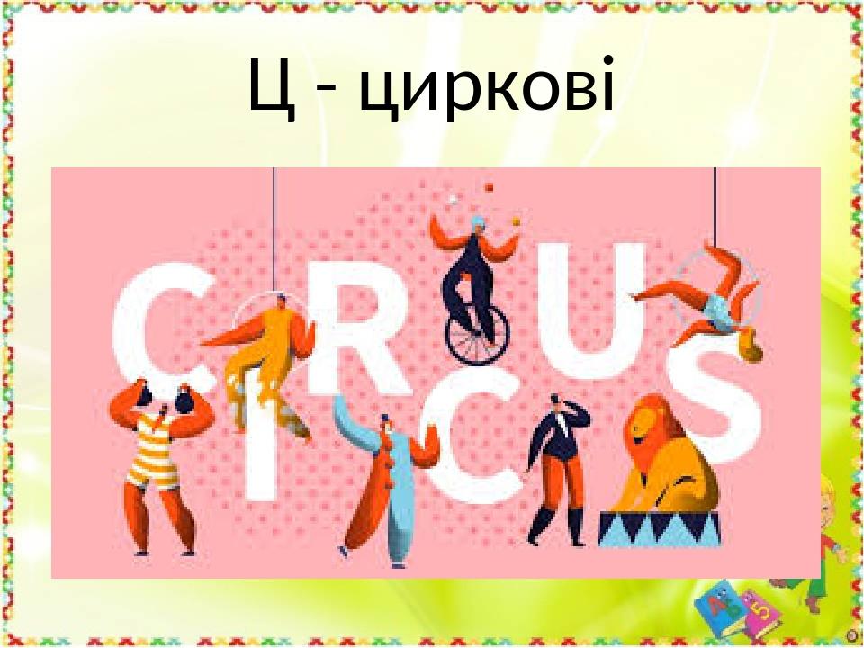 Ц - циркові