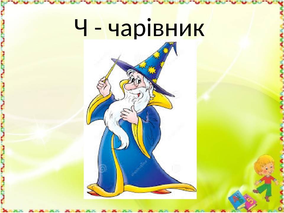 Ч - чарівник