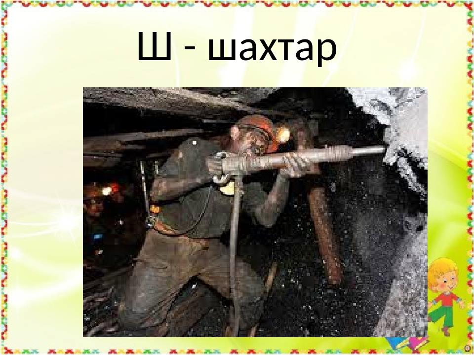 Ш - шахтар
