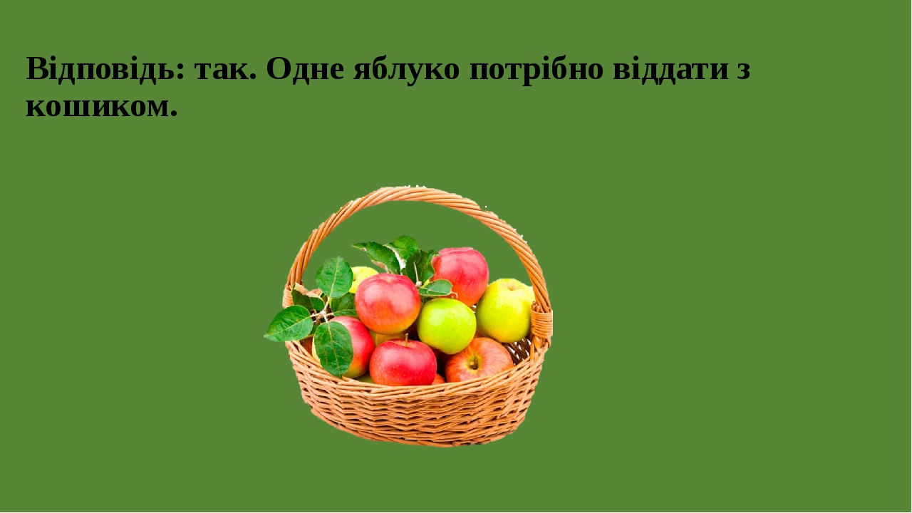 Відповідь: так. Одне яблуко потрібно віддати з кошиком.