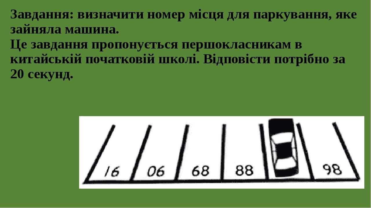 Завдання: визначити номер місця для паркування, яке зайняла машина. Це завдання пропонується першокласникам в китайській початковій школі. Відповіс...