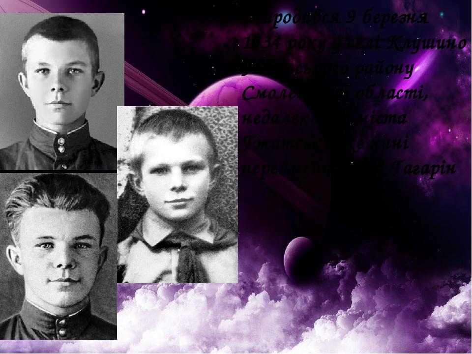 Народився 9 березня 1934 року у селі Клушино Гжатського району Смоленської області, недалеко від міста Гжатськ, яке нині перейменоване в Гагарін