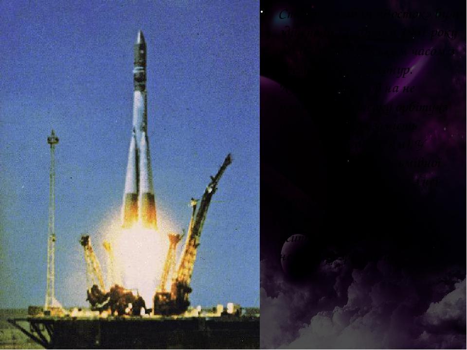 Старт корабля «Восток» було здійснено 12 квітня 1961 року о 9:07 за московським часом з космодрому Байконур. Корабель вийшов на не розраховану висо...