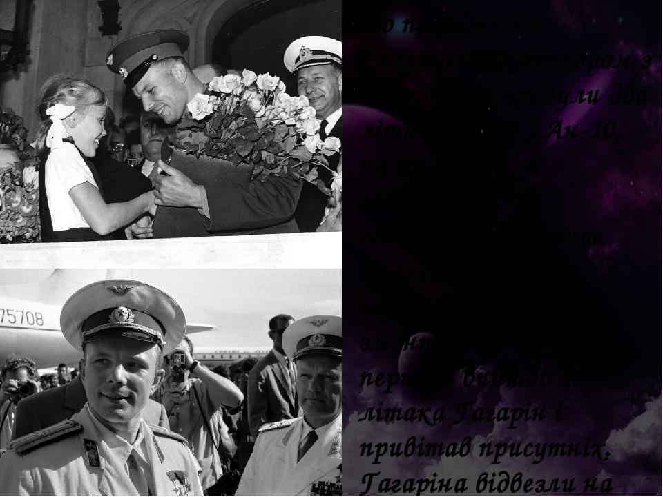 До полудня на Енгельський аеродром з Байконура прибули два літаки Іл-18 і Ан-10, на якому були заступник ВПС генерал-лейтенант Агальцов і група жур...